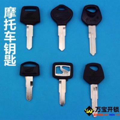配各种摩托车钥匙-莱芜配钥匙中心