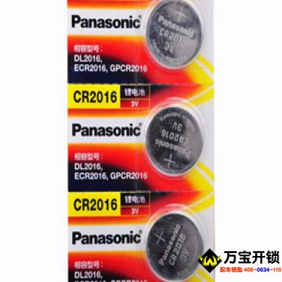 松下(Panasonic)进口纽扣电池 电子CR2016适用于汽车遥控器