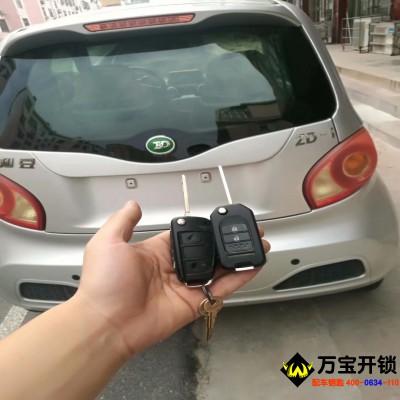 莱芜知豆电动汽车配汽车钥匙,莱芜电动车配钥匙,莱芜配汽车钥匙。