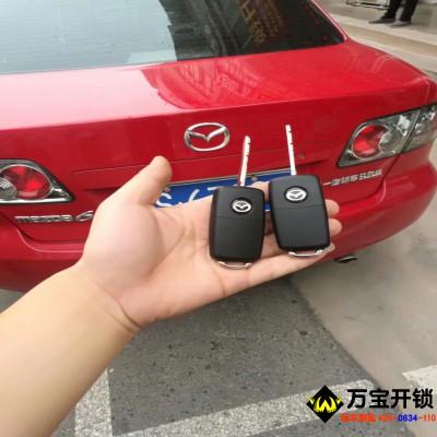 莱芜马自达六马自达睿翼钥匙全丢配两把折叠遥控钥匙,莱芜汽车钥匙全丢配钥匙