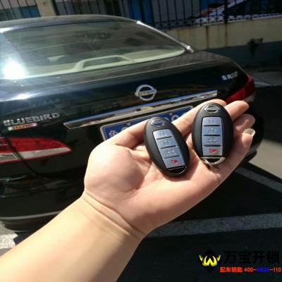 莱芜日产轩逸配汽车钥匙,莱芜尼桑日产轩逸配智能卡钥匙,莱芜东风日产配汽车钥匙