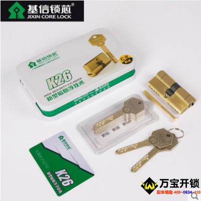 基信锁芯旗舰店K26磁悬浮子母珠锁芯 C级锁芯大门防盗门锁芯家用