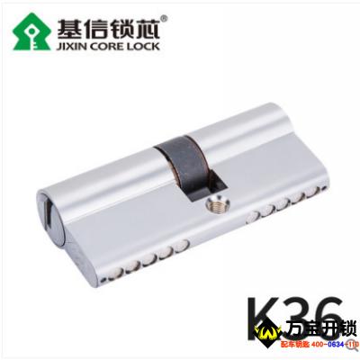 基信锁芯旗舰店k36子母珠c级防盗门锁芯双开大门锁芯通用型非叶片