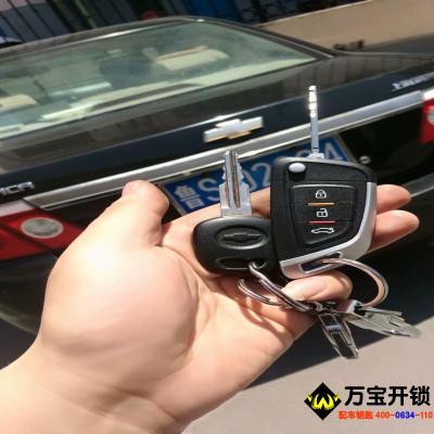 莱芜雪佛兰老景程配遥控折叠钥匙,雪佛兰配汽车钥匙