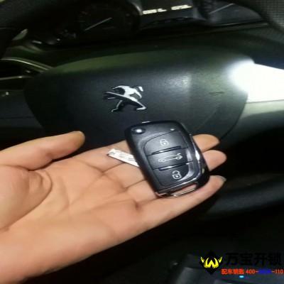 莱芜标致汽车2008钥匙全丢 配汽车钥匙